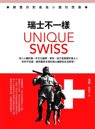 瑞士不一樣